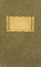 Аиссе - Письма к госпоже Каландрини