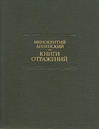 Иннокентий Анненский - Книги отражений