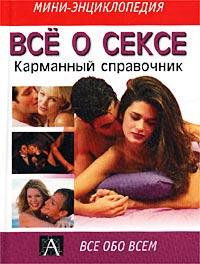 Секс справо