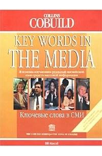 Билл Мэскалл - Ключевые слова в СМИ