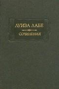 Луиза Лабе - Луиза Лабе. Сочинения