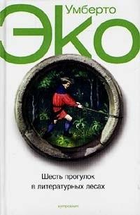 Умберто Эко - Шесть прогулок в литературных лесах (сборник)