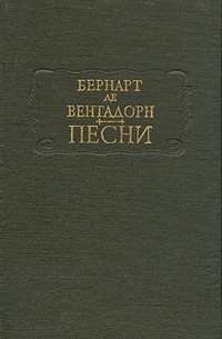 Бернарт де Вентадорн - Бернарт де Вентадорн. Песни