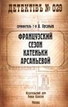 Александр  Арсаньев - Французский сезон Катеньки Арсаньевой