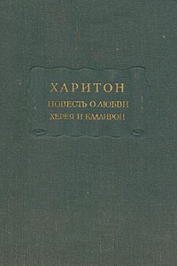 Харитон - Повесть о любви Херея и Каллирои