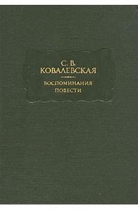 С. В. Ковалевская - С. В. Ковалевская. Воспоминания. Повести