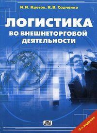 И. И. Кретов, К. В. Садченко — Логистика во внешнеторговой деятельности. Учебно-практическое пособие