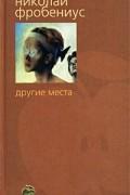 Николай Фробениус - Другие места
