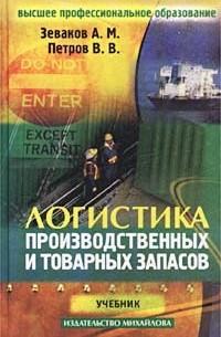 - Логистика производственных и товарных запасов. Учебник