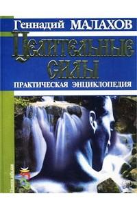 Геннадий Малахов - Целительные силы. Практическая энциклопедия