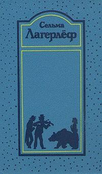 Сельма Лагерлёф - Собрание сочинений в четырех томах. Том 3: «Перстень Лёвеншёльдов», «Шарлотта Лёвеншёльд», «Анна Сверд» (сборник)