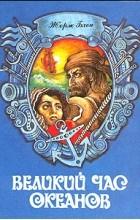 Жорж Блон - Великий час океанов. В двух томах. Том 1