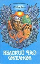 Жорж Блон - Великий час океанов. В двух томах. Том 2