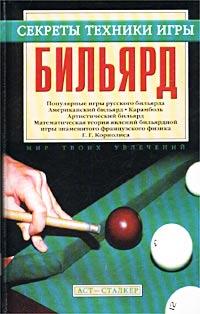 Георгий Мисуна - Бильярд. Секреты техники игры
