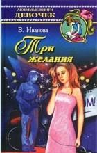 В. Иванова - Три желания