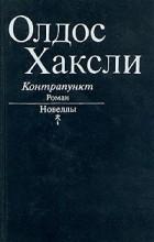 Олдос Хаксли - Контрапункт. Новеллы (сборник)