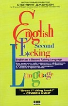 Стерлинг Джонсон - English as a Second F*cking Language