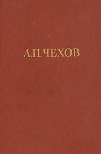 А. П. Чехов - А. П. Чехов. Собрание сочинений в двенадцати томах. Том 2