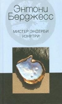 Энтони Бёрджесс - Мистер Эндерби изнутри