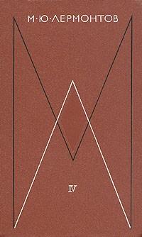 М. Ю. Лермонтов - М. Ю. Лермонтов. Собрание сочинений в четырех томах. Том 4