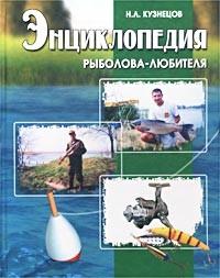 Николай Кузнецов - Энциклопедия рыболова-любителя