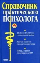 - Справочник практического психолога