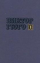 Виктор Гюго - Собрание сочинений в десяти томах. Том 8. Труженики моря