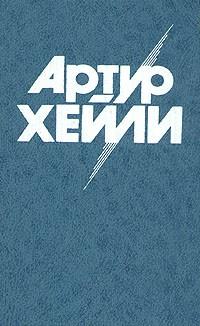 Артур Хейли - Артур Хейли. Комплект из 8 книг. Отель