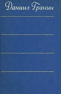 Даниил Гранин - Даниил Гранин. Собрание сочинений в четырех томах. Том 3