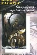 Адольфо Биой Касарес - Откровения одинокого волка (сборник)