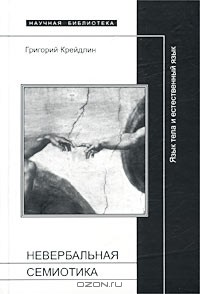 Григорий Крейдлин - Невербальная семиотика. Язык тела и естественный язык