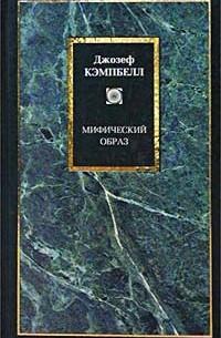 Джозеф Кэмпбелл - Мифический образ