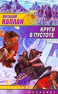 Виталий Каплан - Круги в пустоте