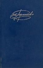 Михаил Лермонтов - Сочинения в двух томах. Том 1 (сборник)