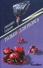Сюзанна Тамаро - Только для голоса (сборник)
