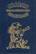 - Сказки скандинавских писателей