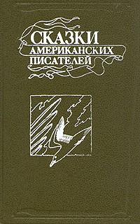 - Сказки американских писателей (сборник)