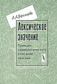 А. А. Уфимцева - Лексическое значение. Принцип семиологического описания лексики