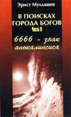 Эрнст Мулдашев - В поисках Города Богов. Часть II. 6666 - знак апокалипсиса