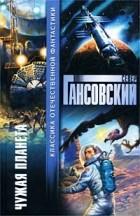 Север Гансовский - Чужая планета (сборник)