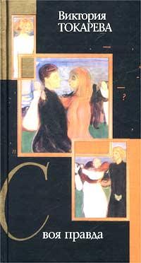 Виктория Токарева - Своя правда (сборник)