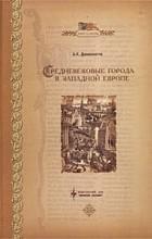 А. К. Дживелегов - Средневековые города в Западной Европе