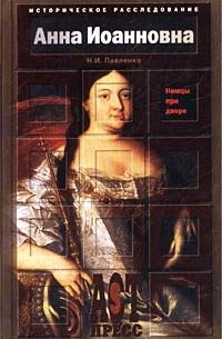 Н. И. Павленко - Анна Иоанновна. Немцы при дворе