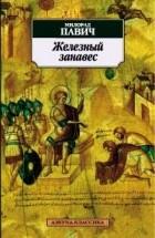 Милорад Павич - Железный занавес (сборник)