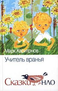 Марк Харитонов - Учитель вранья