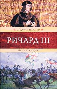 Мэриан Палмер - Ричард III. Белый вепрь