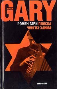 Ромен Гари - Пляска Чингиз-Хаима