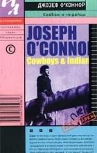 Джозеф О'Коннор - Ковбои и индейцы