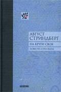 Август Стриндберг - На круги своя. Повести и рассказы (сборник)
