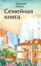 Эфраим Кишон - Семейная книга (сборник)